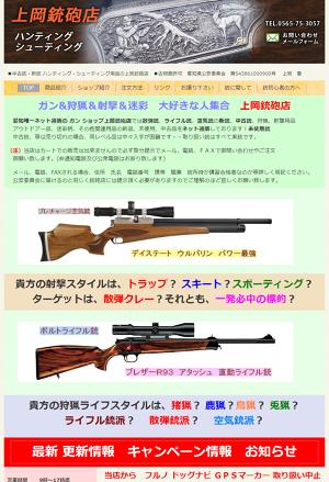 散弾 銃 販売